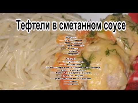 Тефтели в сметанном соусе рецепт с пошаговым