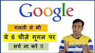 Video Never search 6 things on Google !! भूलकर भी ये 6 चीज़े गूगल पर ना खोजें !! download in MP3, 3GP, MP4, WEBM, AVI, FLV January 2017