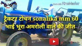 Tractor tochan Farmtrac 60 55 vs Sonalika mm 60