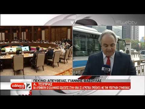 Τσίπρας στο Πεκίνο: Κρίσιμος ο ρόλος της Ελλάδας στον νέο «Δρόμο του Μεταξιού» | 27/4/2019 | ΕΡΤ