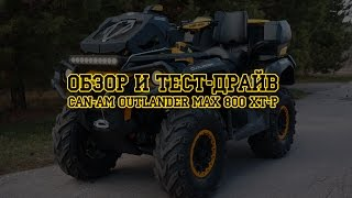 8. Обзор и тест-драйв квадроцикла BRP Can-Am Outlander 800 XT-P Max