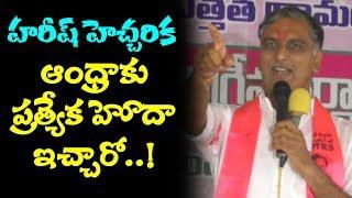 Video Harish Rao Sensational Comments On AP Special Status | Fires On CM Chandrababu Naidu | Congress MP3, 3GP, MP4, WEBM, AVI, FLV Oktober 2018