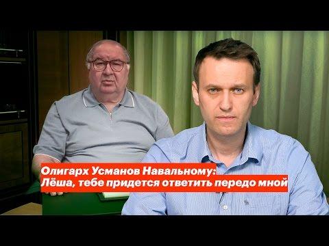 Олигарх Усманов Навальному: Леша тебе придется ответить передо мной - DomaVideo.Ru