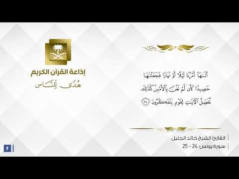 القارئ خالد الجليل - إِنَّمَا مَثَلُ الْحَيَاةِ الدُّنْيَا كَمَاءٍ أَنزَلْنَاهُ مِنَ السَّمَاءِ