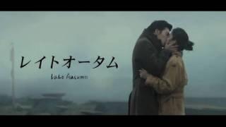 『レイトオータム Late Autumn』予告編