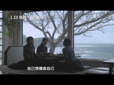 【飛吧!蒲公英】 中文預告 1.10 傳遞最真摯的關懷