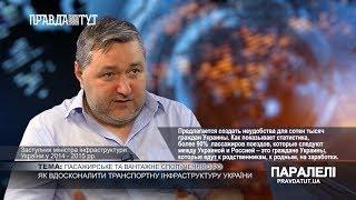 «Паралелі» Олександр Кава:  Як вдосконалити транспортну інфраструктуру України?