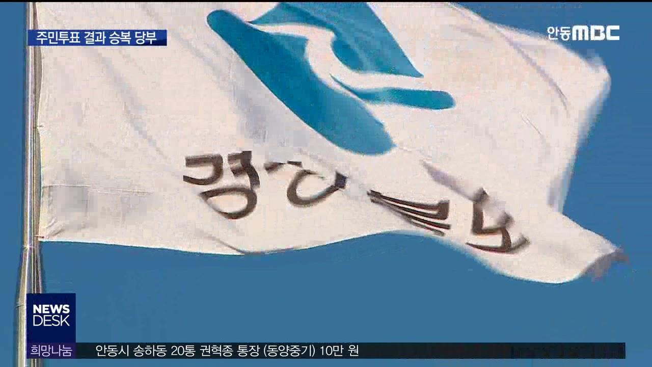 R)경북도·대구시 '당혹'··결과 승복 당부