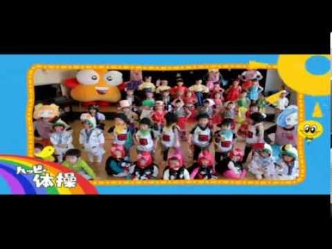 140111 ハッピィ体操 細越保育園 BIGBANG ONEPIECE