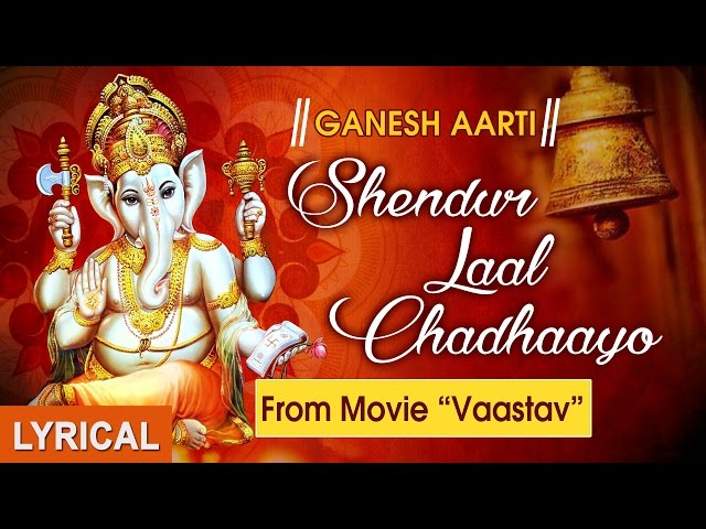 Ganesh Aarti From Movie Vaastav I Full Lyrical Video I Ganesh ...
