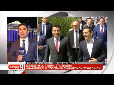 Επίσκεψη Α. Τσίπρα στα Σκόπια | 01/04/19 | ΕΡΤ