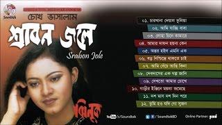 Video Jhinuk - Srabon Jole MP3, 3GP, MP4, WEBM, AVI, FLV Agustus 2019