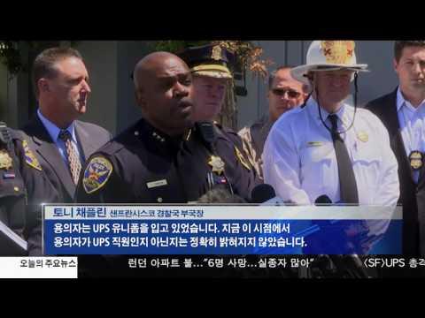 샌프란 UPS 총기 난사…4명 사망 6.14.17 KBS America News