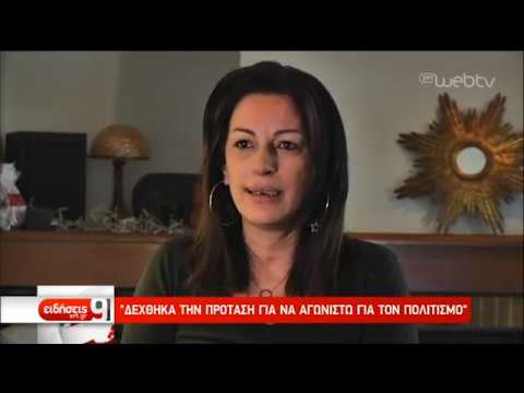 Η Μυρσίνη Λοϊζου στην ΕΡΤ- Τι λέει για παλαιότερες αναρτήσεις της περί τρομοκρατίας | 14/03/19 | ΕΡΤ
