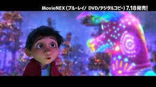 「リメンバー・ミー」MovieNEX 絶対に気付かない!本編中の隠れネタ