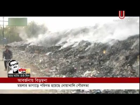 Noakhali municipality office turns into garvage dumping ground (22-02-2020) Courtesy: Independent TV
