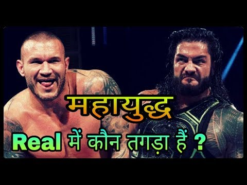 Who Is More Strong - Randy Orton VS Roman Reigns in WWE || Rahul Pandit