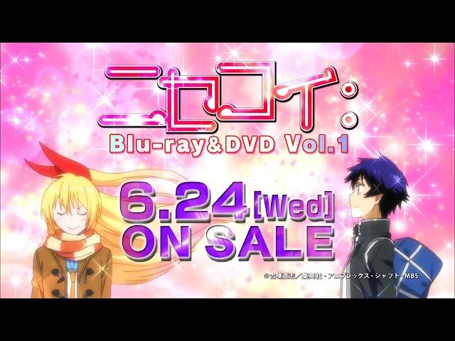 TVアニメ「ニセコイ:」Blu-ray&DVD第1巻 発売告知CM