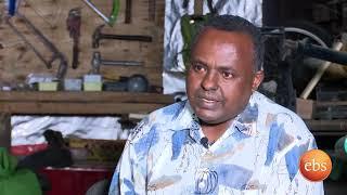 ኢትዮ ቢዝነስ እና ስራ ፈጣሪዎቹ ጠንካራ ወጣቶች /Ethio Business