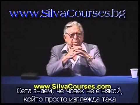 Силва Метод - Хосе Силва за Мисията ни на Земята
