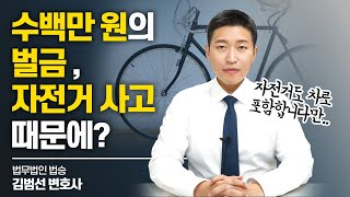 수백만 원의 벌금 위기, 자전거 사고 때문이라면? #교통범죄변호사 #교통범죄