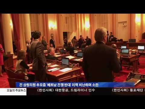 동료 상원의원 비난, 주 의회 퇴장 조치 2.24.17 KBS America News