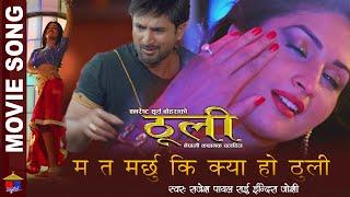 Thooli - Nepali Movie - Title Song - Garima Panta