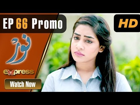Pakistani Drama | Noor - Episode 66 Promo | Express Entertainment Dramas | Asma, Agha Talal, Adnan