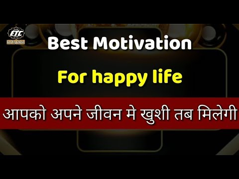 Positive quotes - Best Ever Motivational Video Hindi, Best Motivation For Happy Life, Positive Thought, ETC Video