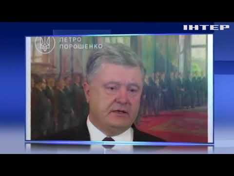 Порошенко назвал миротворцев ООН гарантом мира на Донбассе