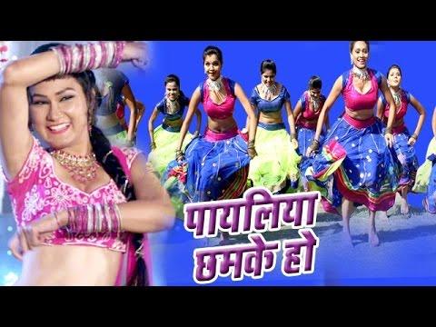 Bhojpuri HD video song Paayaliya Chhamke Ho