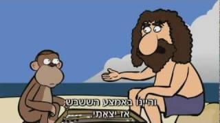 ניר וגלי - אבודים פרק 2
