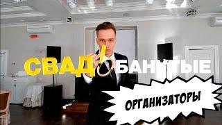 """""""Свадьбанутые"""". Выпуск №1. Организаторы"""