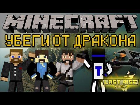 Убеги от дракона - Minecraft Dragon Run Mini-Game [LastRise]
