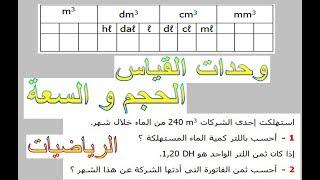الرياضيات السادسة إبتدائي - الحجم و السعة وحدات القياس تمرين 9