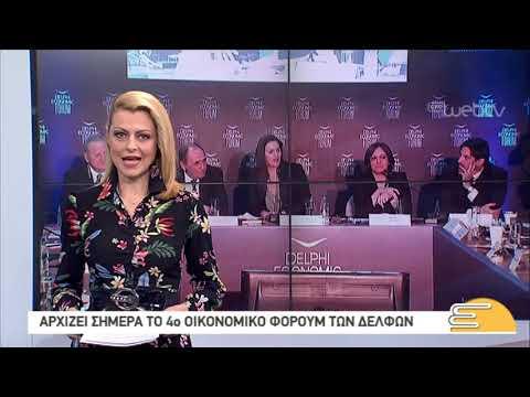 Τίτλοι Ειδήσεων ΕΡΤ3 1000 | 28/02/2019 | ΕΡΤ