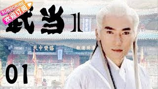 Video 《武当》01——元末明初乱世之始(焦恩俊、严屹宽、李若彤主演) MP3, 3GP, MP4, WEBM, AVI, FLV Desember 2017