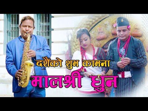 (HAPPY DASHAIN Malashree Dhun by Ram Singh with Saxophone || स्याक्सोफोनमा मालश्री धुन - Duration: 4 minutes, 13 seconds.)