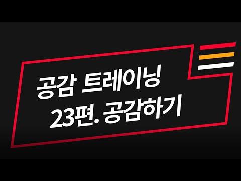 [공감트레이닝] 23편 : 공감하기