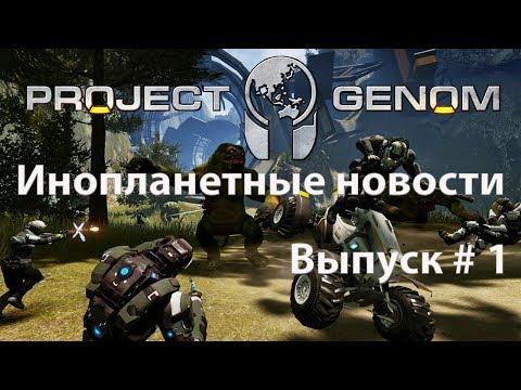 Project Genom. Инопланетные новости # 1.