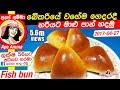 බේකරියේ වගේම ගෙදරදී මාළු පාන් හදමු Sri lankan Fish Buns by Apé Amma (English Subtitle)