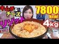 【MUKBANG】 Melty & Chewy Kimchi Cheese Risotto Recipe!!! [4Kg] 7774kcal [Use CC]|Yuka [Oogui]