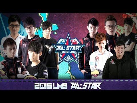 LMS明星賽精華 明星藍隊 vs 明星紅隊 (電競模式)