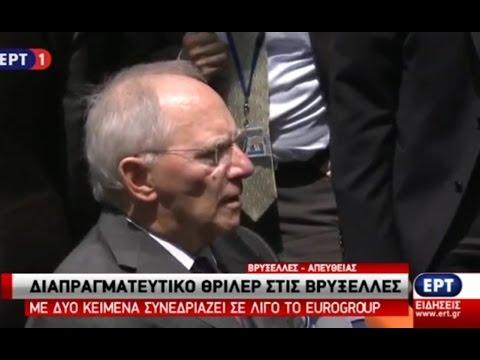 Η δήλωση του Β. Σόιμπλε κατά την άφιξή του στο Eurogroup