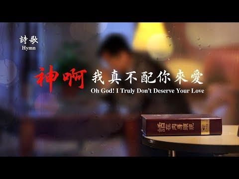 全能神教會讚美詩歌《神啊 我真不配你來愛》