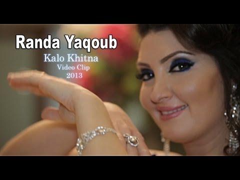 Randa Yaqoub - Kalo Khitna