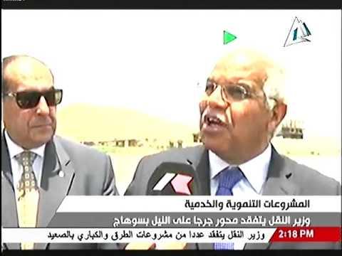 وزير النقل يتفقد محور جرجا على النيل بسوهاج