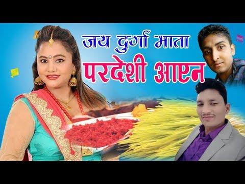(Jaya Durga Mata by Purnakala B.C. & Teju Pariyar जय दुर्गा माता || Anil Khanal New Dashain Song 2075 - Duration: 10 minutes.)