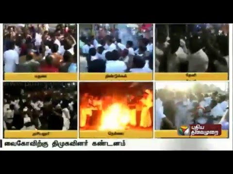 DMK-cadres-hold-protests-to-condemn-Vaiko-across-Tamil-Nadu