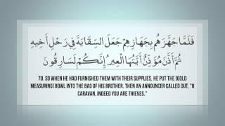 Surah Yusuf   Sa'ad al Ghamdi  سورة يوسف سعد الغامدي